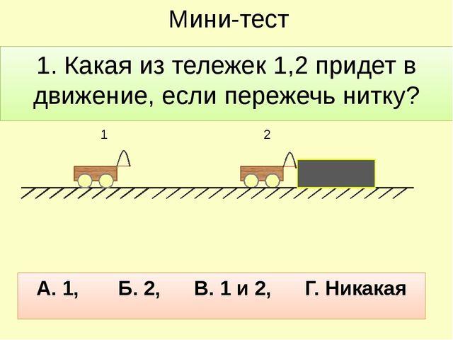 Мини-тест 1. Какая из тележек 1,2 придет в движение, если пережечь нитку? 1 2...