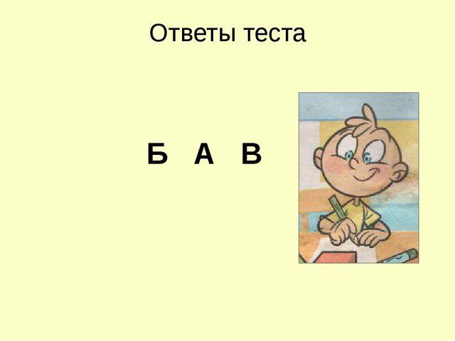 Ответы теста Б А В