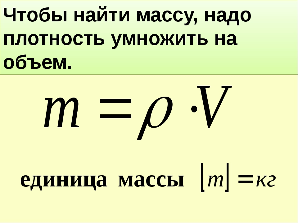 Чтобы найти массу, надо плотность умножить на объем.