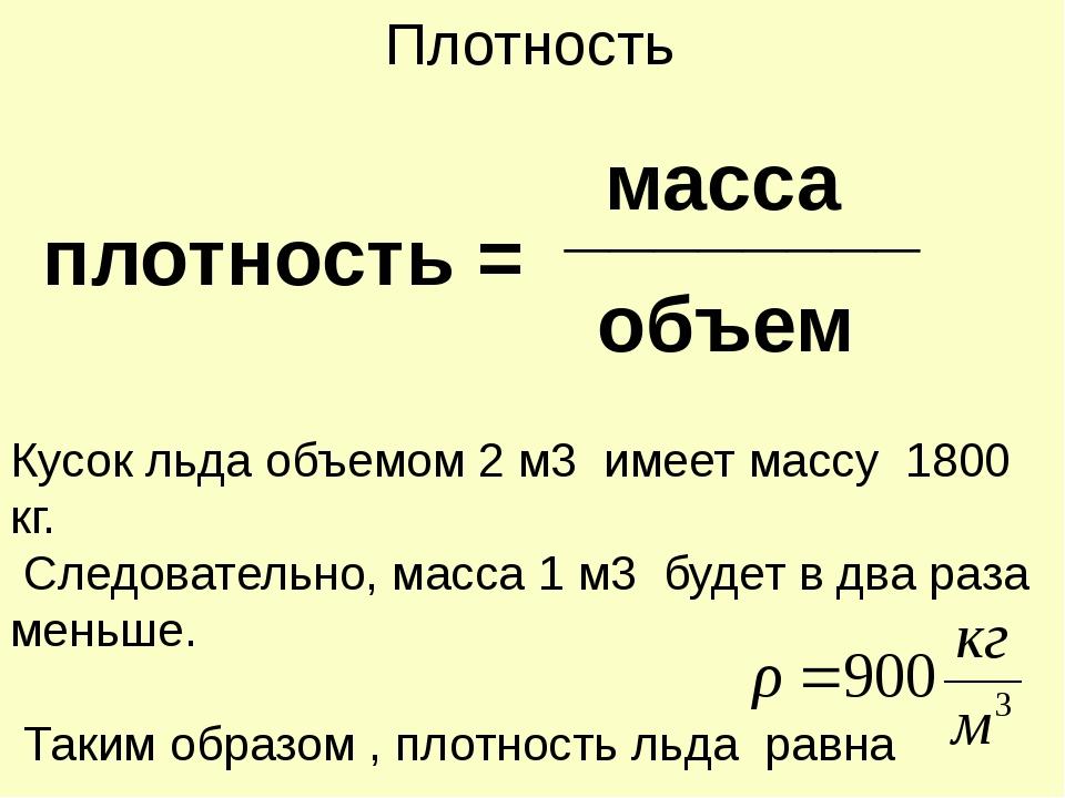 Плотность Кусок льда объемом 2 м3 имеет массу 1800 кг. Следовательно, масса 1...