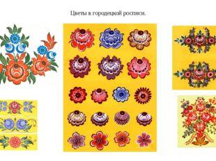 Цветы в городецкой росписи.