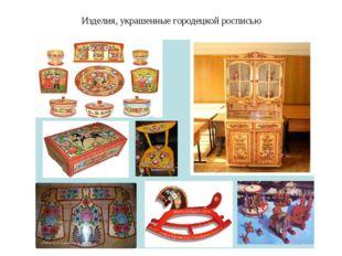 Изделия, украшенные городецкой росписью
