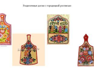 Разделочные доски с городецкой росписью