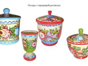 Посуда с городецкой росписью