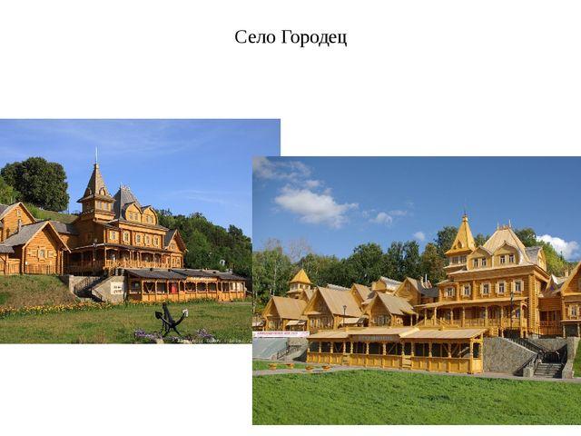 Село Городец