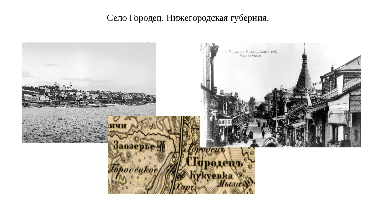 Село Городец. Нижегородская губерния.
