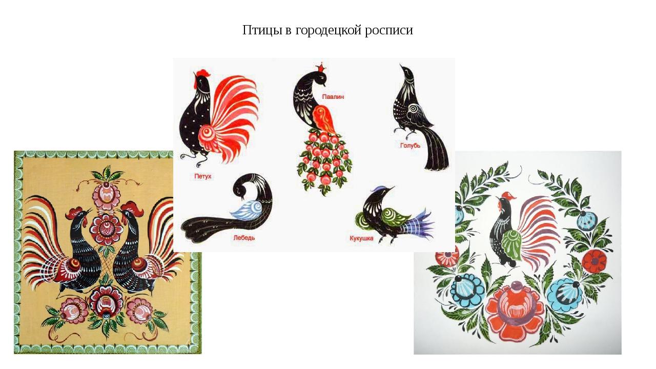 Птицы в городецкой росписи