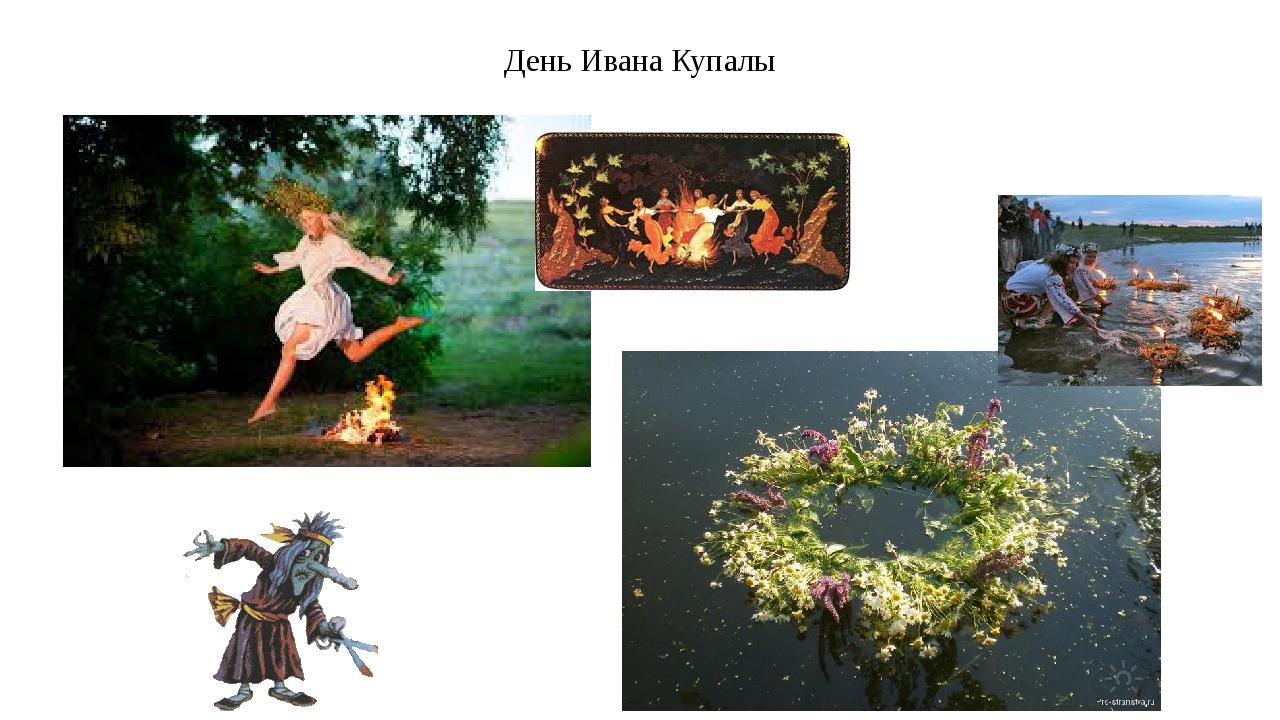 День Ивана Купалы
