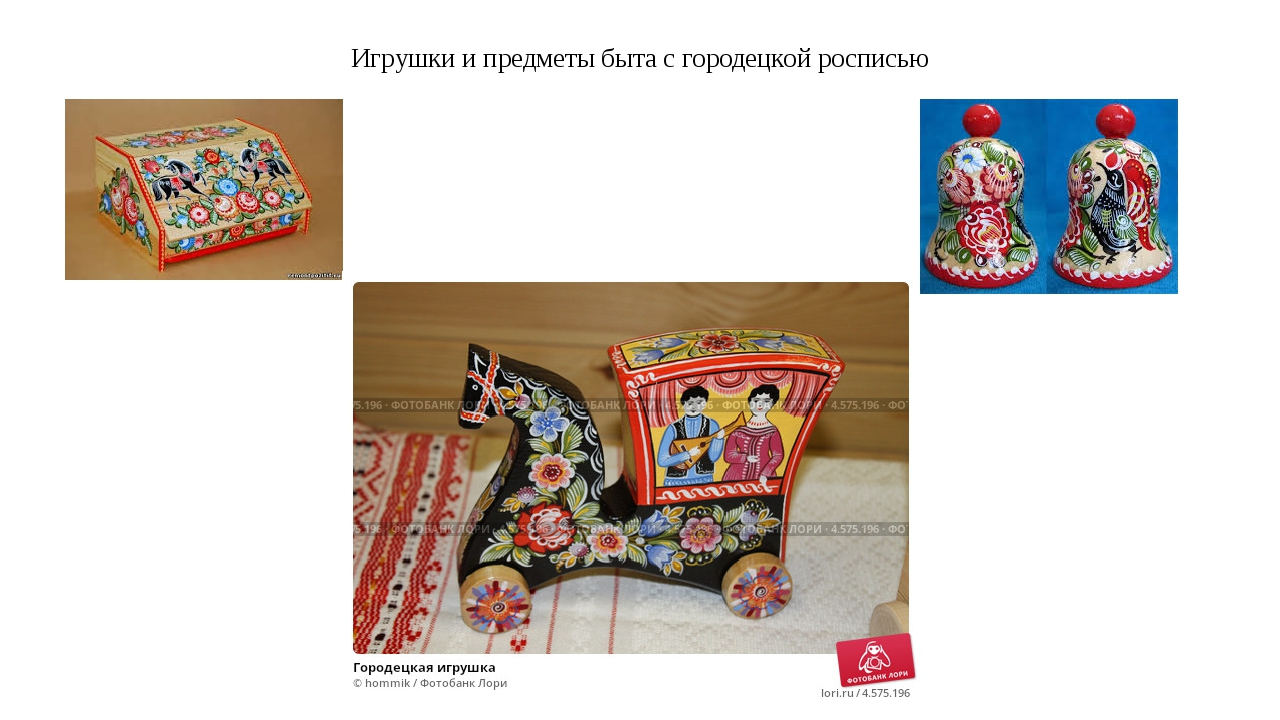 Игрушки и предметы быта с городецкой росписью
