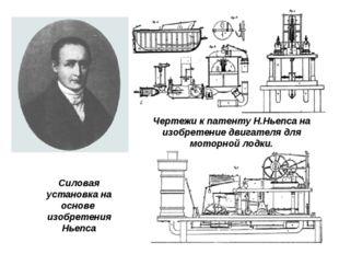 Силовая установка на основе изобретения Ньепса Чертежи к патенту Н.Ньепса на