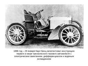 1886 год – 29 января Карл Бенц запатентовал конструкцию первого в мире трехко