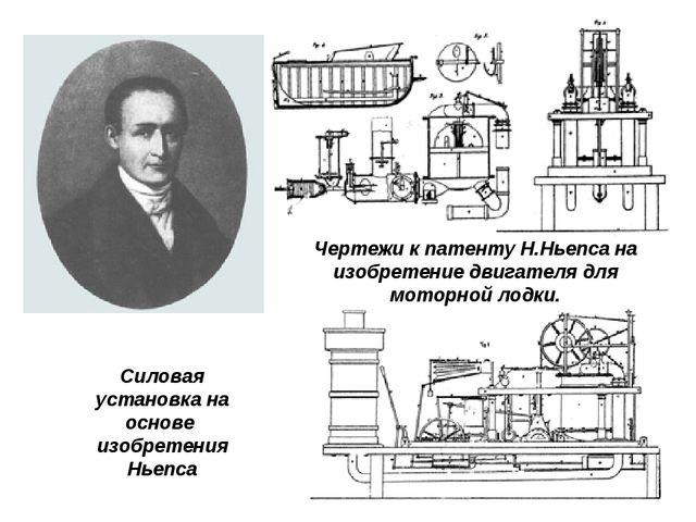 Силовая установка на основе изобретения Ньепса Чертежи к патенту Н.Ньепса на...