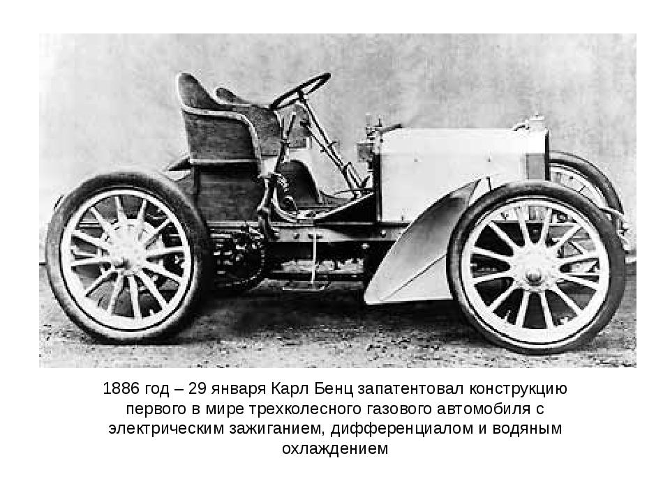 1886 год – 29 января Карл Бенц запатентовал конструкцию первого в мире трехко...