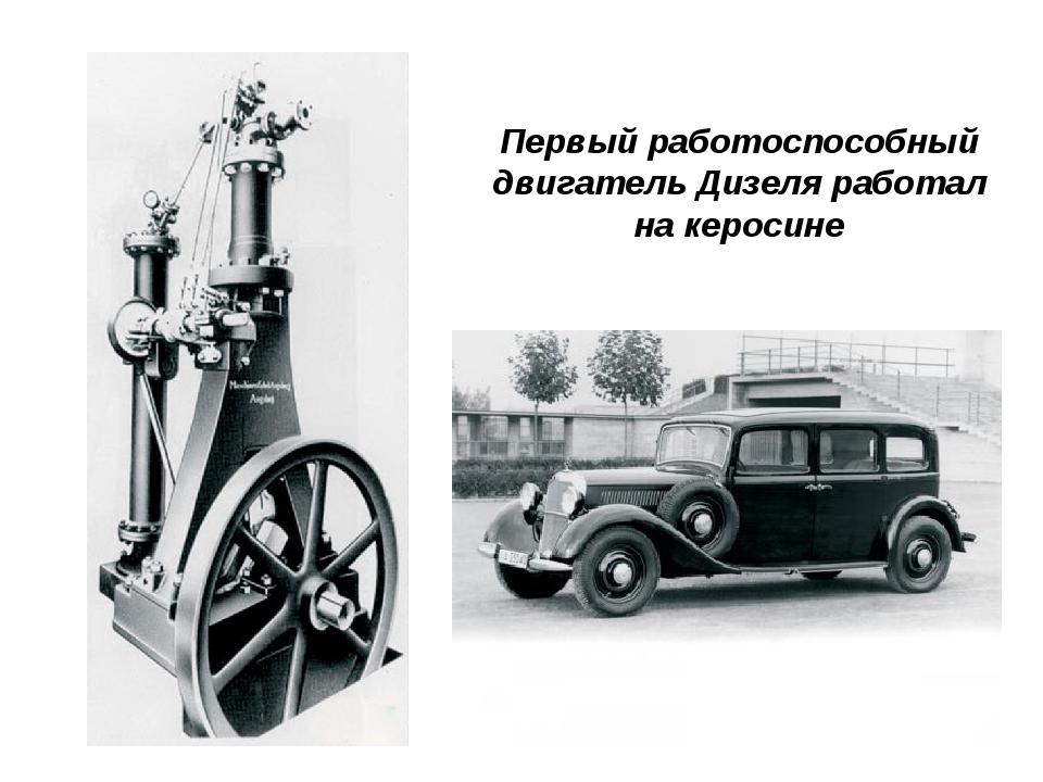 Первый работоспособный двигатель Дизеля работал на керосине
