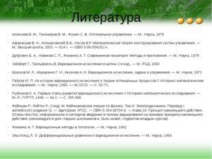 Литература Алексеев В. М., Тихомиров В. М., Фомин С. В. Оптимальное управлени