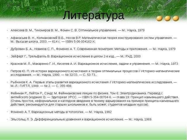 Литература Алексеев В. М., Тихомиров В. М., Фомин С. В. Оптимальное управлени...