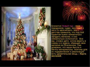 Близится Новый год – пора праздников, чудес, мечтаний и чего-то магического.