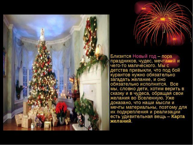 Близится Новый год – пора праздников, чудес, мечтаний и чего-то магического....