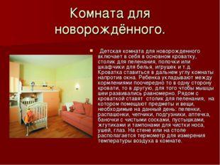 Комната для новорождённого. Детская комната для новорожденного включает в себ