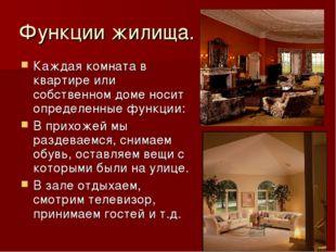 Функции жилища. Каждая комната в квартире или собственном доме носит определе