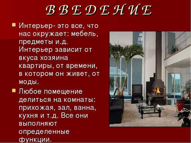 В В Е Д Е Н И Е Интерьер- это все, что нас окружает: мебель, предметы и.д. И...