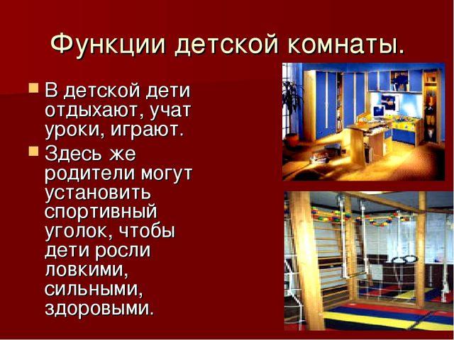 Функции детской комнаты. В детской дети отдыхают, учат уроки, играют. Здесь ж...