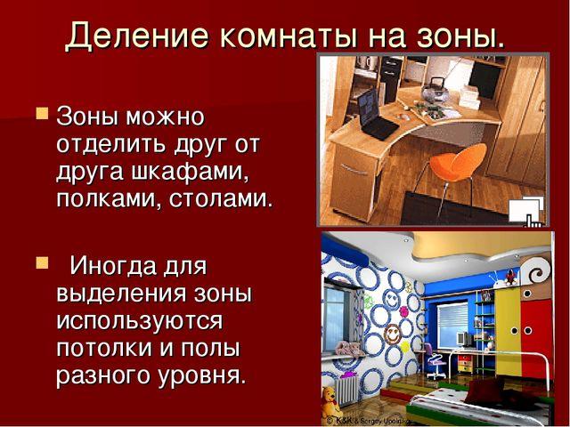 Деление комнаты на зоны. Зоны можно отделить друг от друга шкафами, полками,...