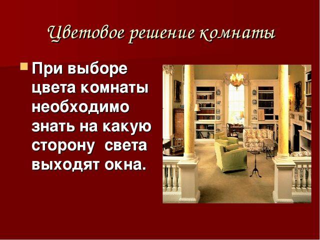 Цветовое решение комнаты При выборе цвета комнаты необходимо знать на какую с...