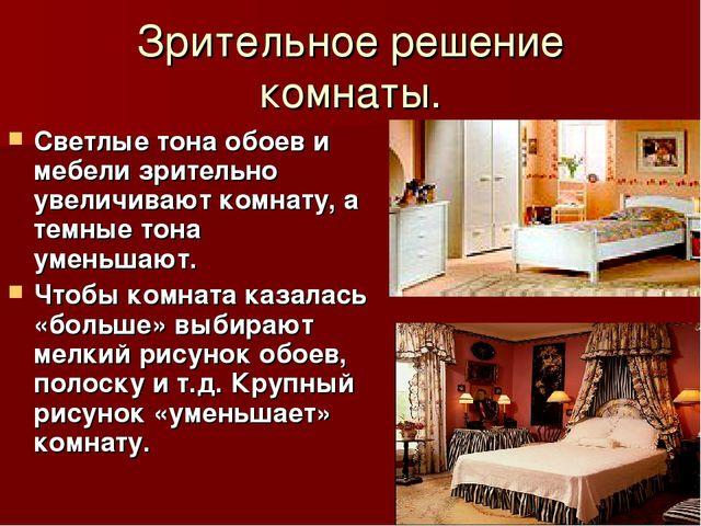 Зрительное решение комнаты. Светлые тона обоев и мебели зрительно увеличивают...
