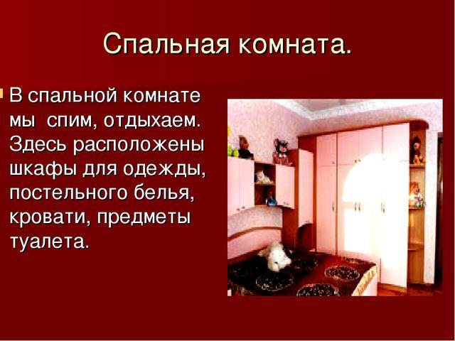 Спальная комната. В спальной комнате мы спим, отдыхаем. Здесь расположены шка...
