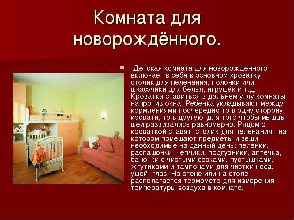Комната для новорождённого. Детская комната для новорожденного включает в себ...