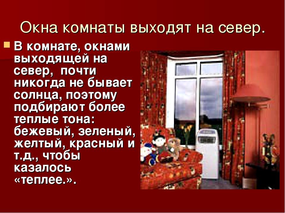 Окна комнаты выходят на север. В комнате, окнами выходящей на север, почти ни...