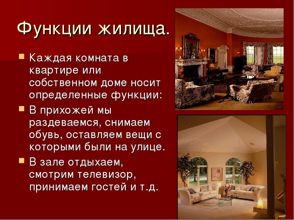 Функции жилища. Каждая комната в квартире или собственном доме носит определе...