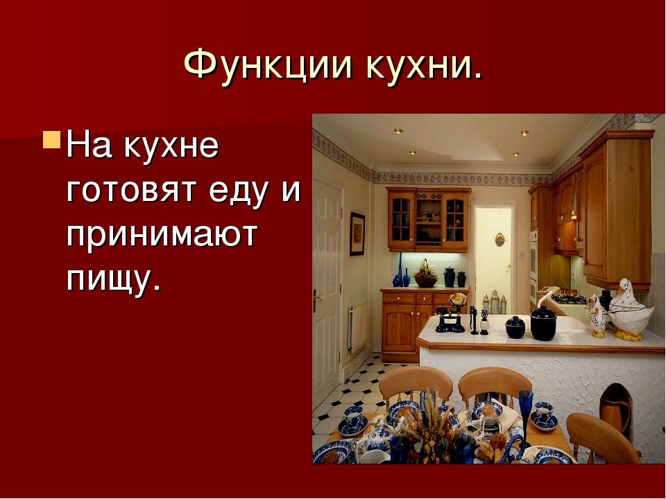 Функции кухни. На кухне готовят еду и принимают пищу.