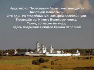 Недалеко от Переславля-Залесского находится Никитский монастырь. Это один из