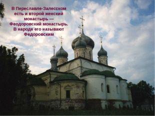 В Переславле-Залесском есть и второй женский монастырь — Феодоровский монасты