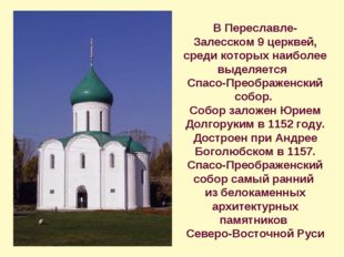 В Переславле-Залесском 9 церквей, среди которых наиболее выделяется Спасо-Пре