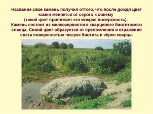 Название свое камень получил оттого, что после дождя цвет камня меняется от с