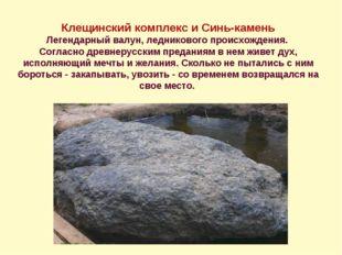 Клещинский комплекс и Синь-камень Легендарный валун, ледникового происхождени