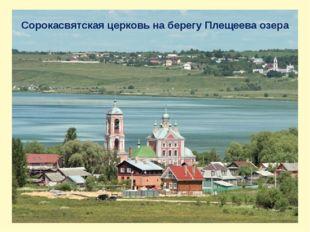 Сорокасвятская церковь на берегу Плещеева озера