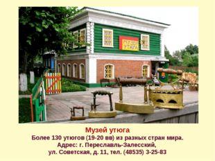 Музей утюга Более 130 утюгов (19-20 вв) из разных стран мира. Адрес: г. Перес