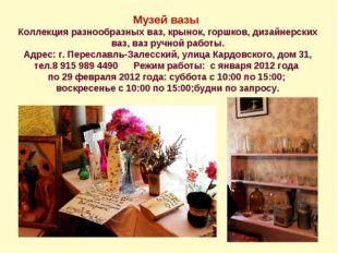 Музей вазы Коллекция разнообразных ваз, крынок, горшков, дизайнерских ваз, ва