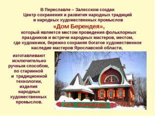В Переславле – Залесском создан Центр сохранения и развития народных традиций