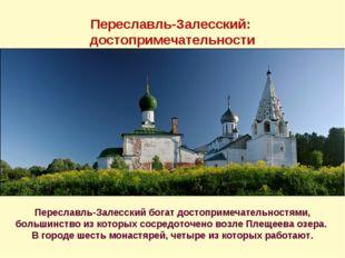 Переславль-Залесский: достопримечательности Переславль-Залесский богат достоп