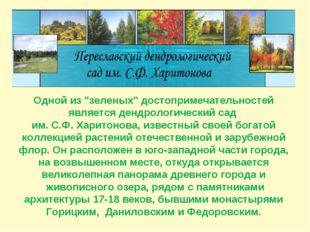 """Одной из """"зеленых"""" достопримечательностей является дендрологический сад им. С"""