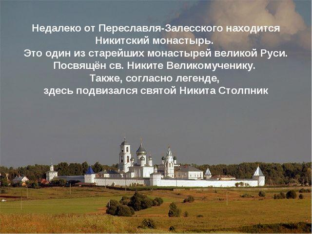 Недалеко от Переславля-Залесского находится Никитский монастырь. Это один из...