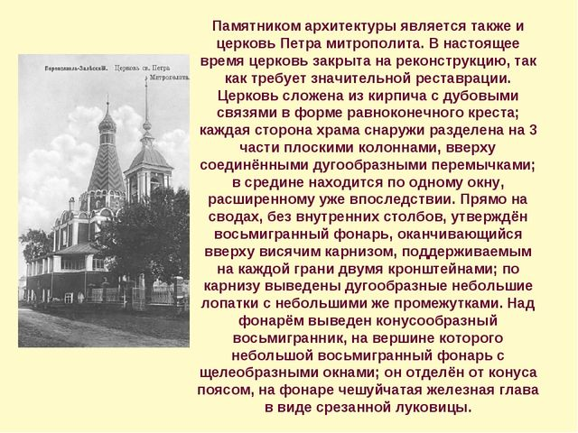 Памятником архитектуры является также и церковь Петра митрополита. В настояще...