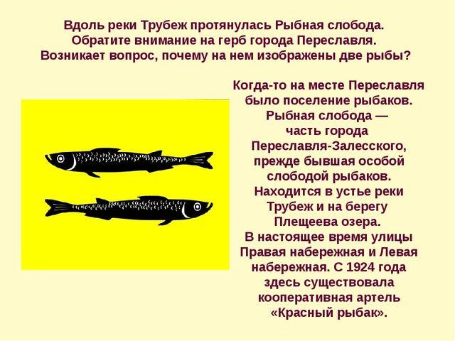 Вдоль реки Трубеж протянулась Рыбная слобода. Обратите внимание на герб город...