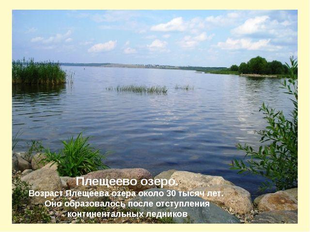 Плещеево озеро. Возраст Плещеева озера около 30 тысяч лет. Оно образовалось п...