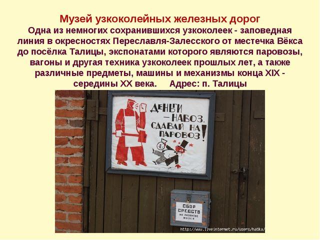 Музей узкоколейных железных дорог Одна из немногих сохранившихся узкоколеек -...